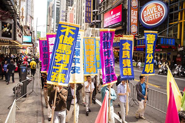 圖為第三方陣「聲援2億中華兒女退出中共」之彩旗隊。(愛德華/大紀元)