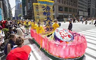 组图11:8千多人盛大游行 法轮功震撼曼哈顿