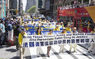 组图9:8千多人盛大游行 法轮功震撼曼哈顿