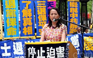 易蓉:加速解體中共邪黨 開創中華新紀元