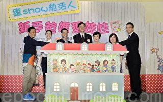 家庭議會主席石丹理教授與一眾官員及嘉賓為「新手爸媽愛娃娃」推廣運動進行啟動儀式。(宋祥龍∕大紀元)