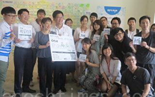 """台中市长林佳龙(中)与OPTOGO团队写下心中的台湾味""""麻薏""""。(邓玫玲/大纪元)"""