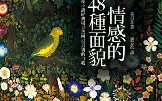 情感48種面貌:前言(2)