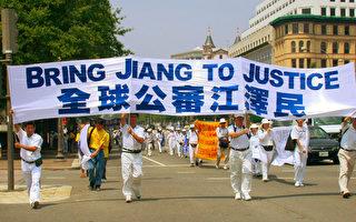 大陸法庭大屏幕上公開出現「起訴江澤民」