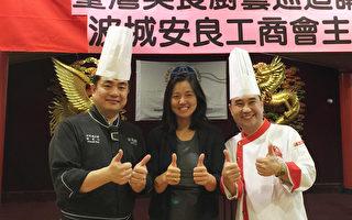 台湾美食厨艺众人赞