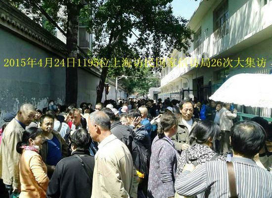 馮正虎:1,193位上海訪民參加26次國辦大集訪創歷史紀錄