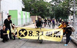 香港泛民單車巡遊反假普選 月底見京官表訴求