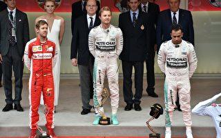 F1摩纳哥站:罗斯伯格幸运完成三连冠