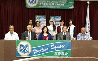 中英文「寫作廣場」比賽   二階段徵稿開始