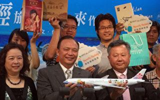 宜蘭華航 首度攜手日韓行銷