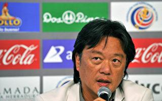 FIFA丑闻 哥斯达黎加华人就任高管前被捕