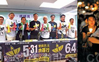 香港雨傘運動後首個「六四」晚會臨近 26年爭取民主