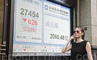 中港股市齐下跌爆发股灾 沪指重挫6.5%港股暴泻626点