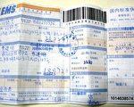 劉培志投寄訴狀的郵政快遞回執(明慧網)