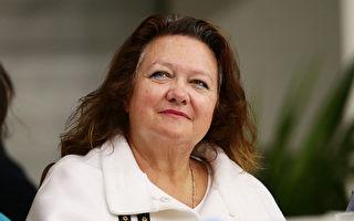 西澳女富豪萊因哈特呼籲澳洲減少海外依賴
