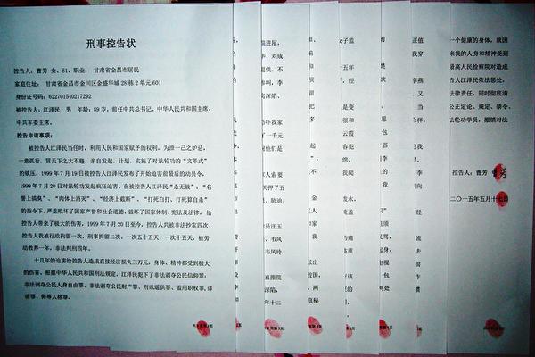 遭四年冤刑一年勞教 甘肅曹芳控告江澤民
