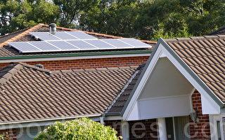 太阳能电池板为房产增值高达万元