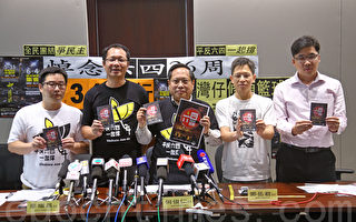直播:「六四」26周年香港大遊行