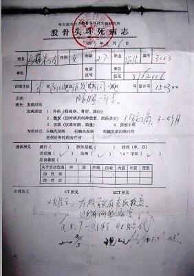 圖:馬忠波在哈爾濱北方股骨頭壞死研究所的診斷。(明慧網)