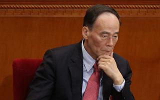 中投证券董事长被撤 王岐山反腐风暴袭金融界
