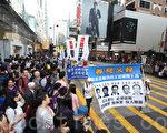 """香港法轮功学员4月25日举行纪念""""四二五""""和平上访16周年及声援二亿人退出中共组织集会游行,呼吁各界制止江泽民集团对法轮功的迫害。(潘在殊/大纪元)"""