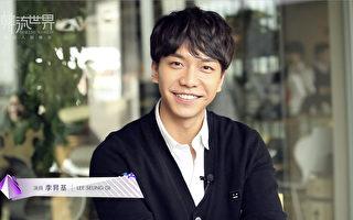 李昇基作客《韩流世界》畅聊爱情观与工作