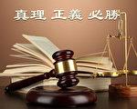 5月28日至30日這三天時間裏,明慧網至少收到70位法輪功學員控訴江澤民的消息。(明慧網)