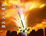 二零一五年六月一日一天內,明慧網收到十八省五十五個縣市一百六十一位法輪功學員及一位法輪功學員親屬對中共前頭目江澤民的《刑事控告書》。(明慧網)