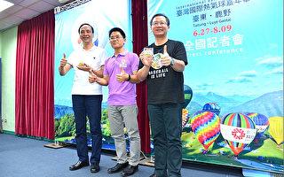 台湾国际热气球嘉年华 新北天灯券大奖起飞