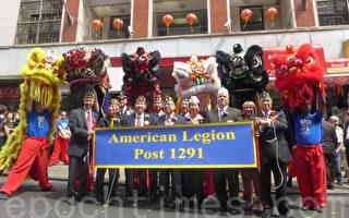 纽约华裔退伍军人会70岁庆生