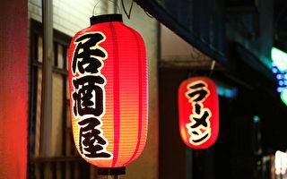 居酒屋 停下来品尝日本特有的文化