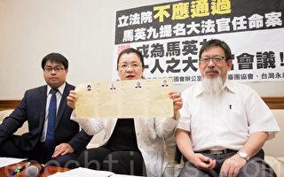 马英九包办大法官提名 绿委吁4候选人请辞