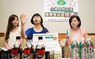 健康食品认证松散 台立委:恐误导消费者