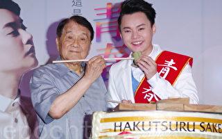 许富凯入围金曲 开演唱会庆28岁