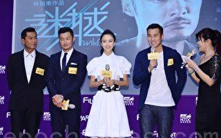 香港導演林嶺東新片《迷城》台北將映