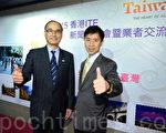 台灣交通部觀光局國際組組長林坤源(左),與觀光局香港辦事處主任巫宗霖,在記者會上推廣台灣旅遊。(宋祥龍/大紀元)