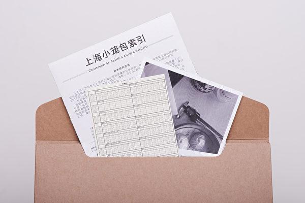 圣卡维什的《上海小笼包索引》在实地考察收集资料基础上,做了很多计算分析。(Courtesy of Christopher St. Cavish)