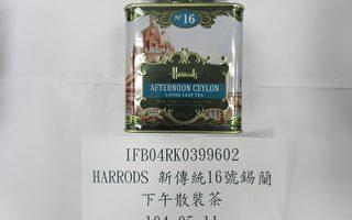 台新光三越3款進口茶不合格 未流入市面