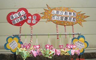 貢獻愛的力量 新竹橫山國小蘭博義賣糖果粽