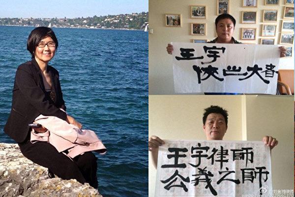 王宇律師取保候審 在港媒上「認罪」的背後
