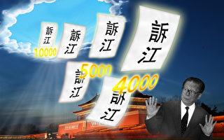 中國大陸近四千人訴江 控告書字字泣血