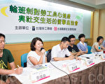 台湾劳工阵线等劳工团体15日召开记者会呼吁,政府应该跟上国际脚步,订定规范限制不必要的轮班工作。(陈柏州/大纪元)