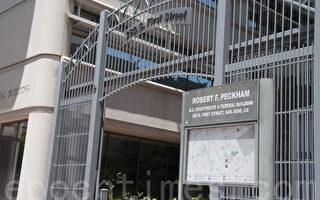 被控商業間諜 天津大學教授加州首出庭