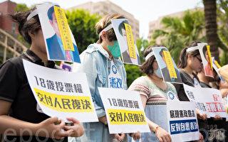 抗議綁架修憲案 台民團擬推反輔選