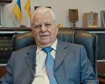 烏克蘭首任總統克拉夫丘克。(新唐人)