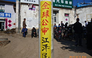 「公審江澤民」標語在大陸湧現