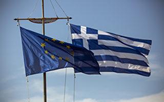 希臘大限將至?歐盟準備「後事」