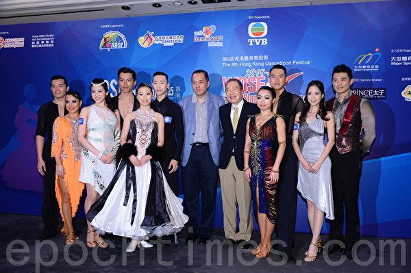 """众人出席""""ADSF 亚洲体育舞蹈专项锦标赛 香港2015""""记者招待会 。(宋祥龙/大纪元)"""