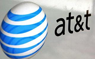 被指誤導消費者  AT&T面臨1億美元罰款