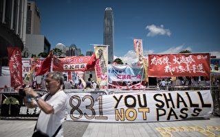 外媒聚焦香港否決政改方案 一個新的開始
